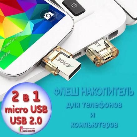 "Флешка ""EAGET"" двусторонняя USB 2.0, Micro-USB (8Гб, 16Гб, 32Гб)"