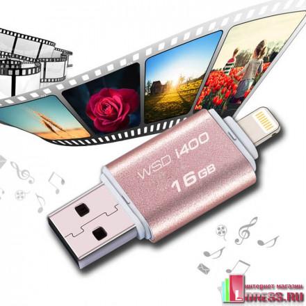 """Флешка """"WANSENDA"""" двусторонняя для iPhone, USB 2.0 (16Гб, 32Гб, 64Гб)"""
