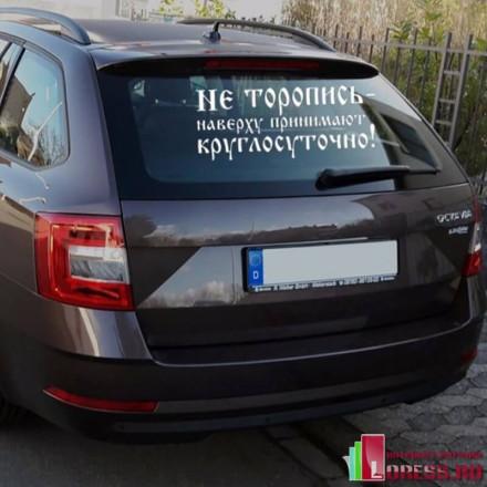 """Наклейка для авто """"НЕ ТОРОПИСЬ – НАВЕРХУ ПРИНИМАЮТ КРУГЛОСУТОЧНО"""""""