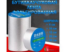 Бутилкаучуковая лента фольгированная гидроизоляционная