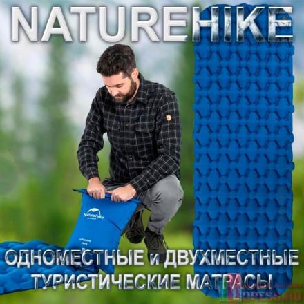 Надувной туристический коврик NATUREHIKE