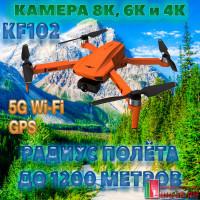 Квадрокоптер KF102 складной с HD видеокамерой 4K, 6K, 8K