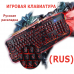 """Игровая клавиатура с подсветкой """"M200"""""""