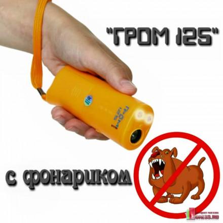 """Ультразвуковой отпугиватель собак """"Гром-125"""""""