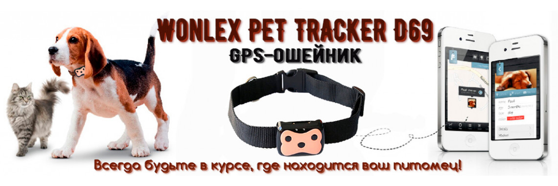 Pet-Tracker-GPS