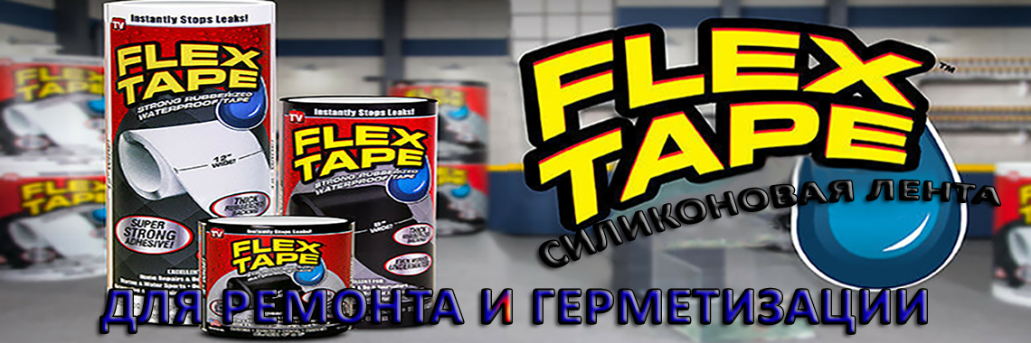 FLEX-TAPE